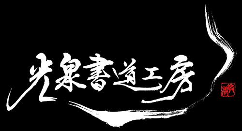 光泉書道工房